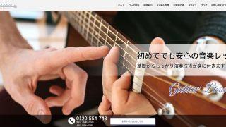 株式会社T's Guitar School